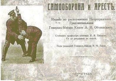 I.V. Lebedev Self-defence and Arrest 1915