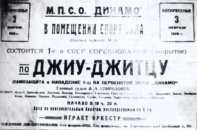Moscow first indoor Jiu Jitsu Championship 1929