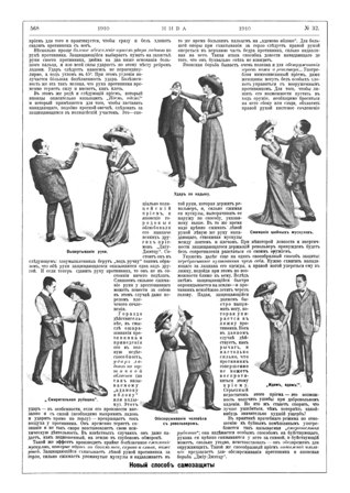 NIVA magazine issue No. 30 1910 A new way of self-defense